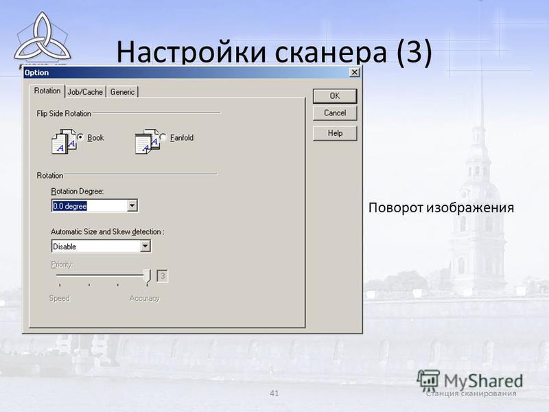 41Станция сканирования Настройки сканера (3) Поворот изображения