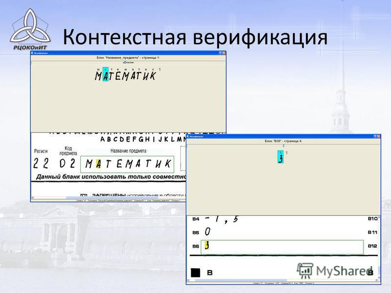 59Станции верификации Контекстная верификация