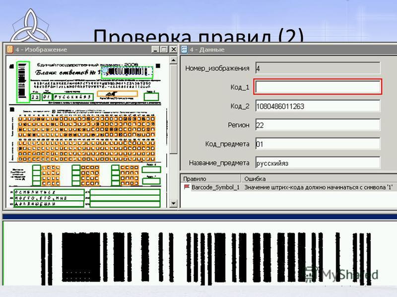 62Станции верификации Проверка правил (2)