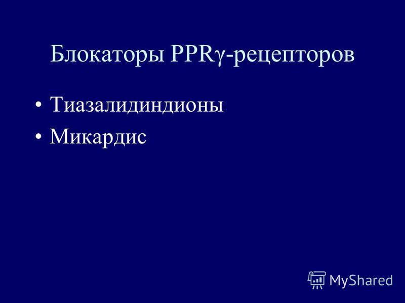 Блокаторы PPRγ-рецепторов Тиазалидиндионы Микардис