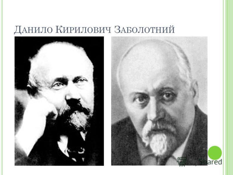 Д АНИЛО К ИРИЛОВИЧ З АБОЛОТНИЙ