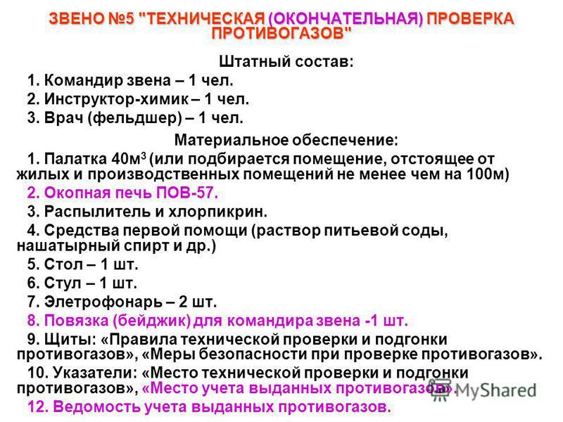 ЗВЕНО 5