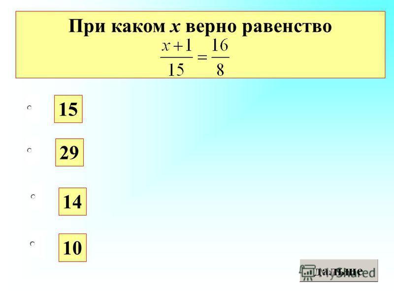 29 14 1010 15 При каком х верно равенство
