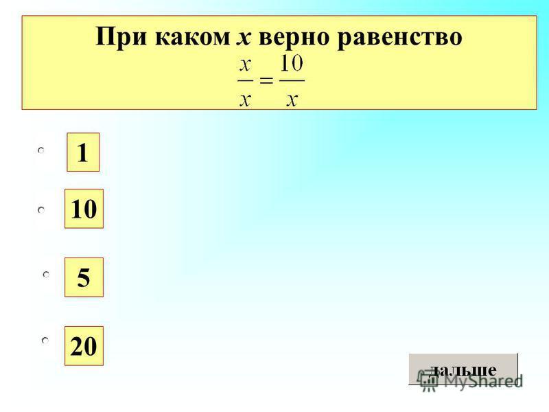 5 10 20 1 При каком х верно равенство