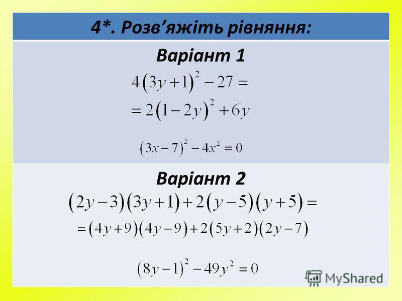 4*. Розвяжіть рівняння: Варіант 1 Варіант 2
