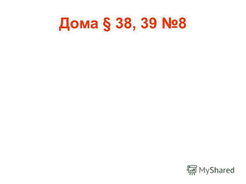Дома § 38, 39 8