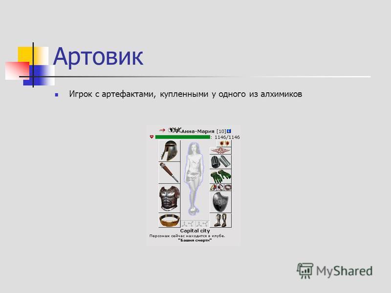 Артовик Игрок с артефактами, купленными у одного из алхимиков