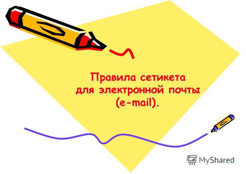 Правила сетикета для электронной почты (e-mail).