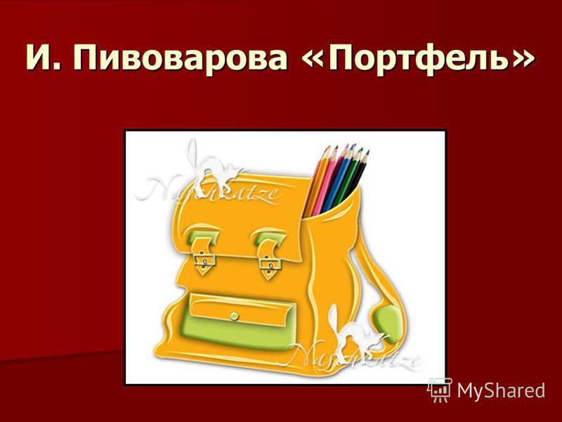 И. Пивоварова « Портфель »