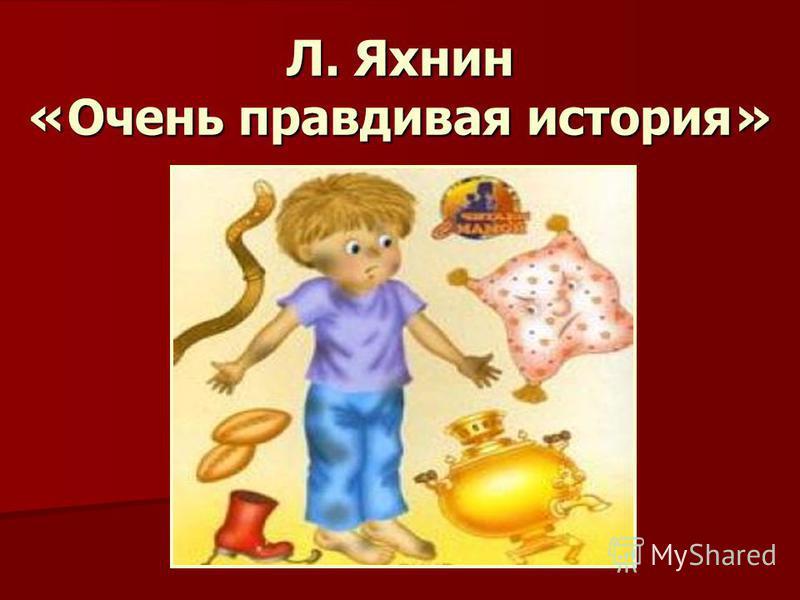 Л. Яхнин « Очень правдивая история »