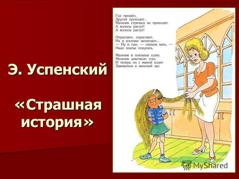 Э. Успенский « Страшная история »