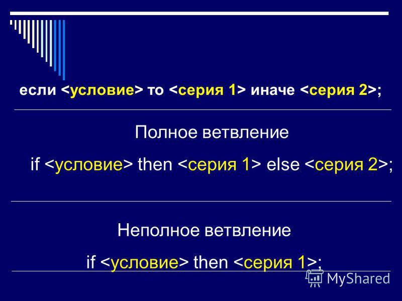 если то иначе ; Полное ветвление if then else ; Неполное ветвление if then ;