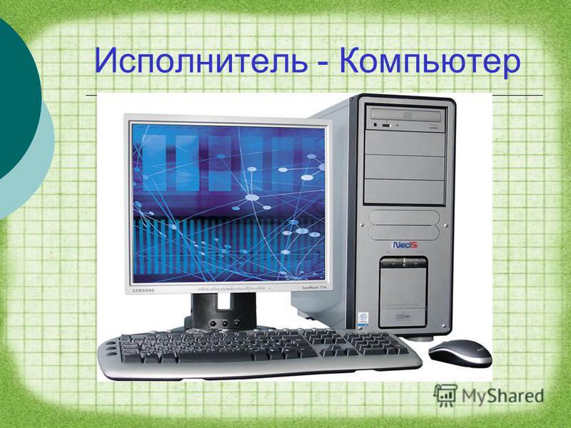 Исполнитель - Компьютер