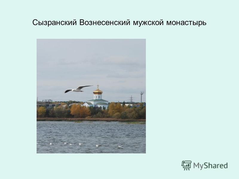 Сызранский Вознесенский мужской монастырь