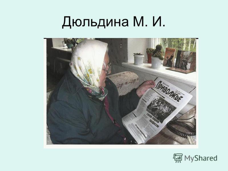 Дюльдина М. И.