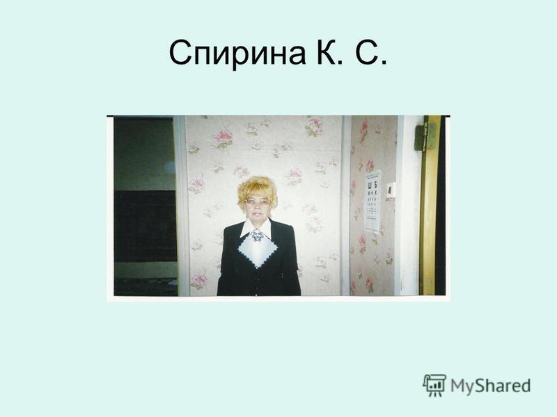 Спирина К. С.