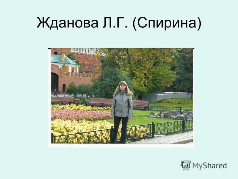 Жданова Л.Г. (Спирина)