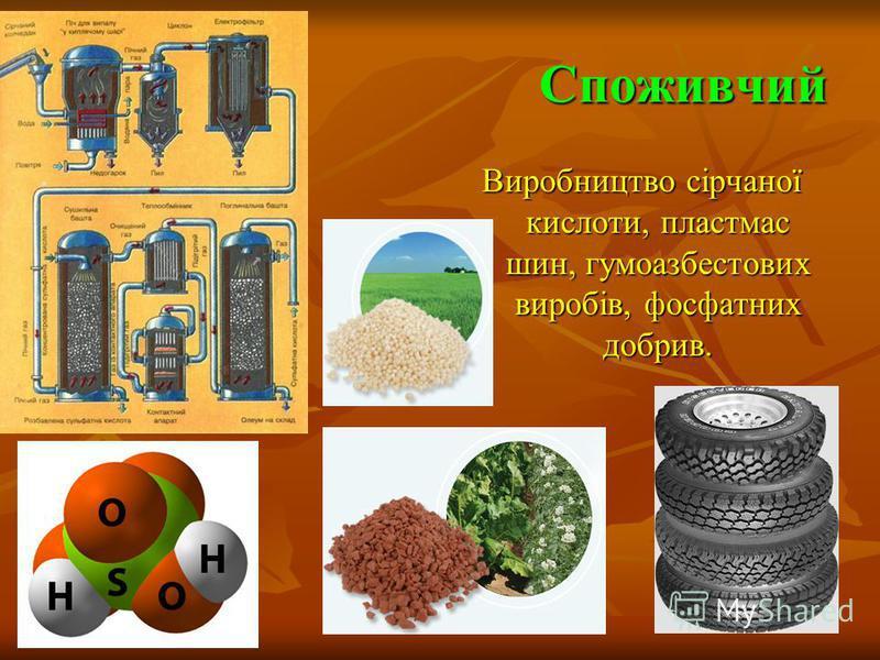 Споживчий Виробництво сірчаної кислоти, пластмас шин, гумоазбестових виробів, фосфатних добрив.