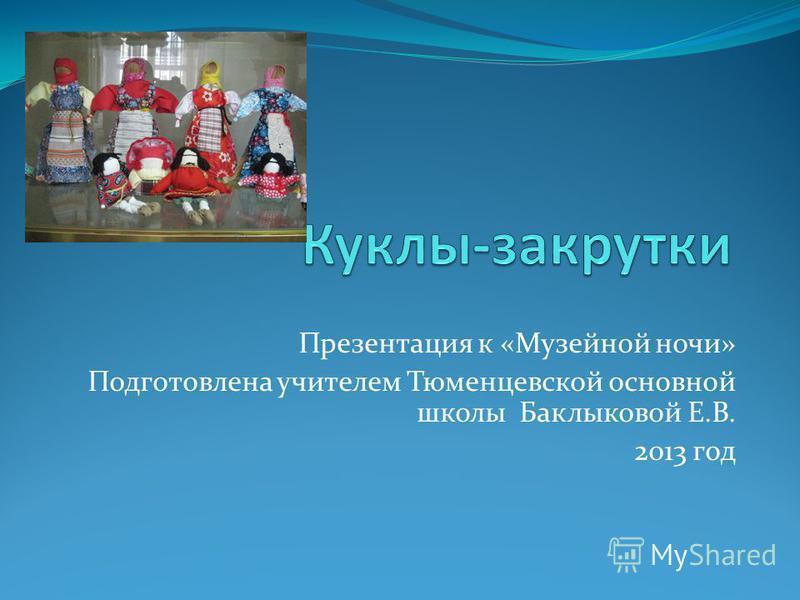 Презентация к «Музейной ночи» Подготовлена учителем Тюменцевской основной школы Баклыковой Е.В. 2013 год