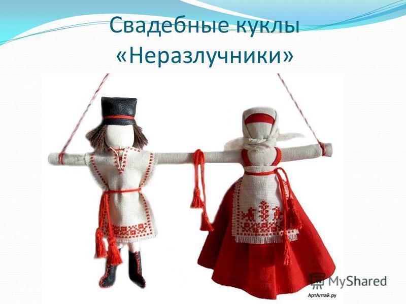 Свадебные куклы «Неразлучники»