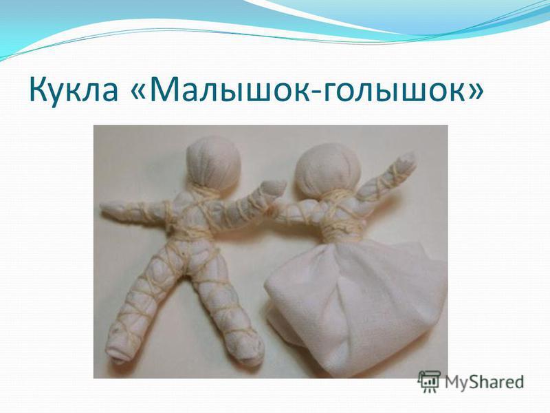 Кукла «Малышок-голышок»