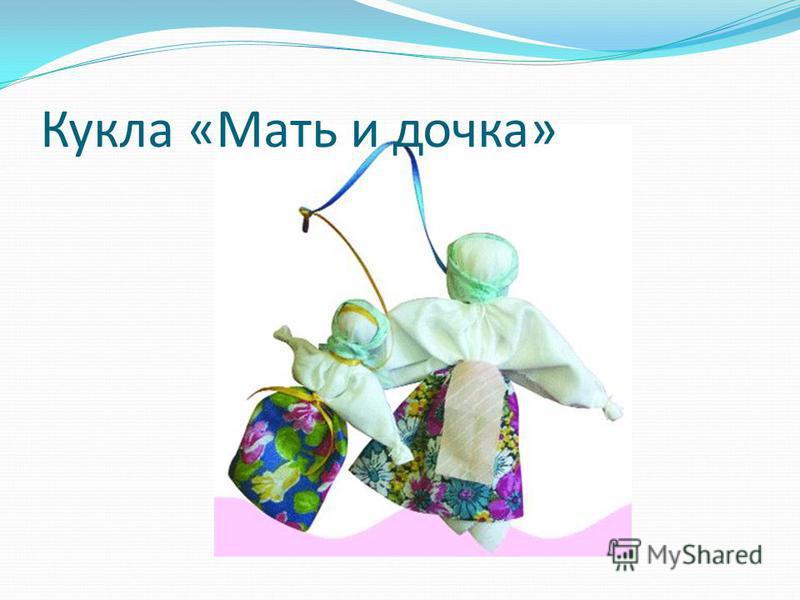 Кукла «Мать и дочка»