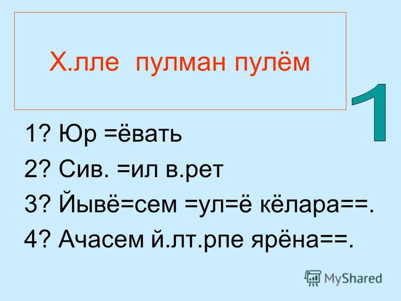 Х.лле пулман пулём 1? Юр =ёвать 2? Сив. =ил в.рет 3? Йывё=сем =ул=ё кёлара==. 4? Ачасем й.лт.рпе ярёна==.
