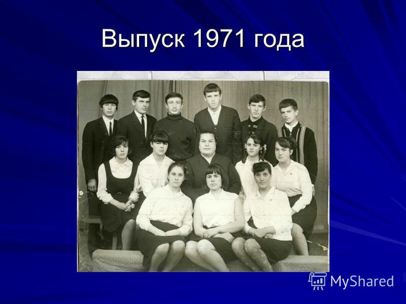 Выпуск 1969 года