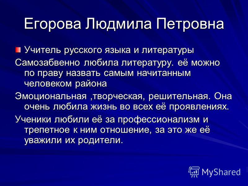 Егорова Людмила Петровна
