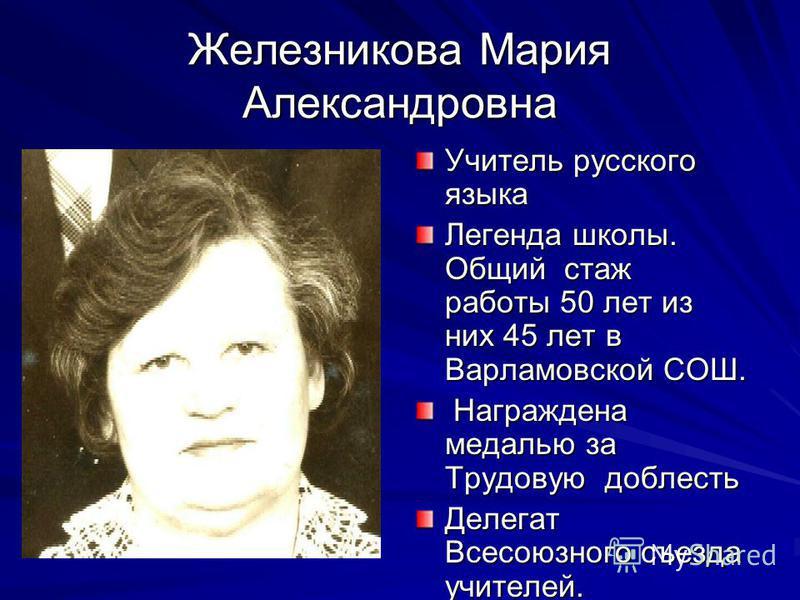 Учитель русского языка и литературы Самозабвенно любила литературу. её можно по праву назвать самым начитанным человеком района Эмоциональная,творческая, решительная. Она очень любила жизнь во всех её проявлениях. Ученики любили её за профессионализм
