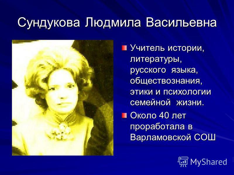 Громилина Лидия Павловна Любима детьми: искренна, требовательна, патриот своего дела. Долгое время являлась руководителем РМО Сызранского района. Она была примером для учителей всего района.