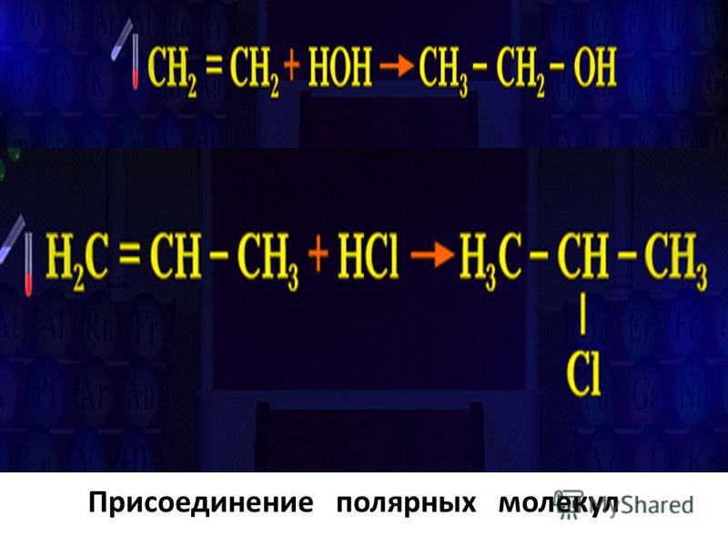Присоединение полярных молекул