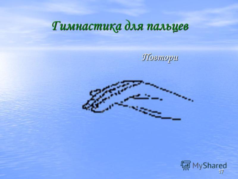 16 К.И.Чуковский «Краденое солнце» Если только захочу, И луну я проглочу. Подчеркни орфограммы.