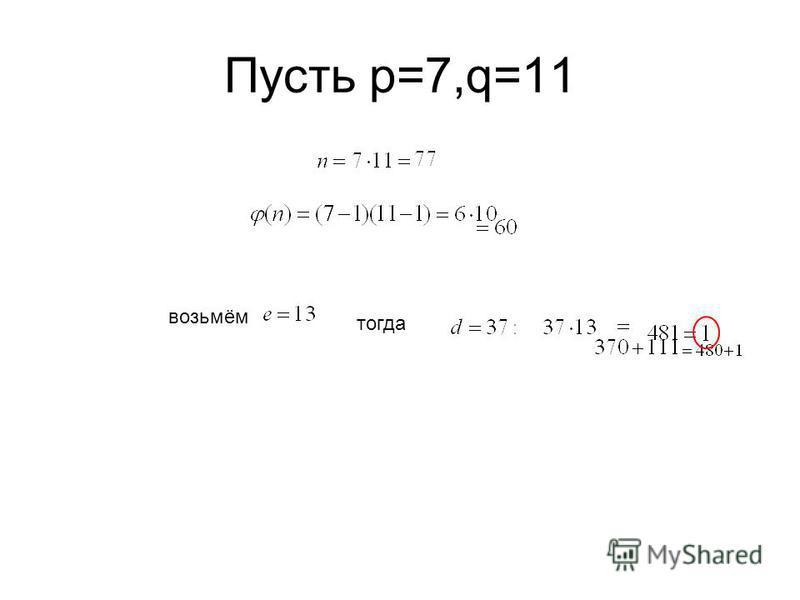 Пусть p=7,q=11 возьмём тогда
