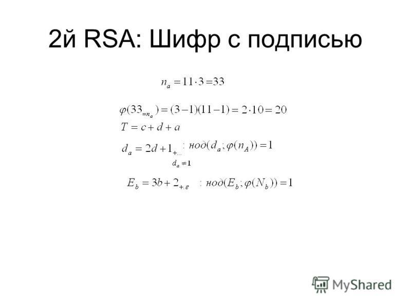 2 й RSA: Шифр c подписью
