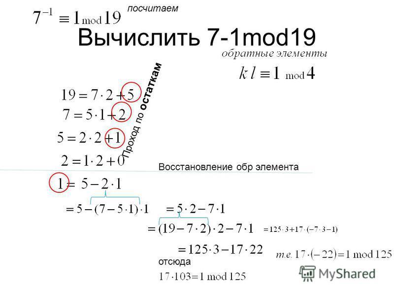 Вычислить 7-1mod19 Восстановление обр элемента отсюда посчитаем Проход по остаткам