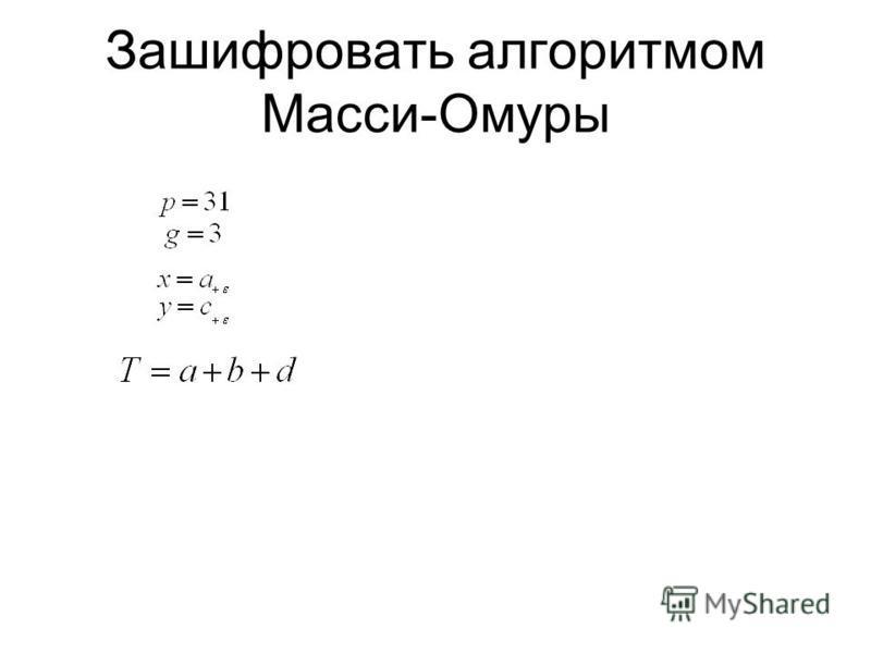 Зашифровать алгоритмом Масси-Омуры
