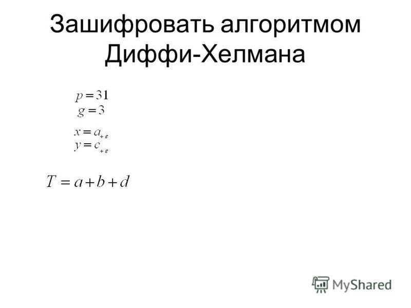 Зашифровать алгоритмом Диффи-Хелмана