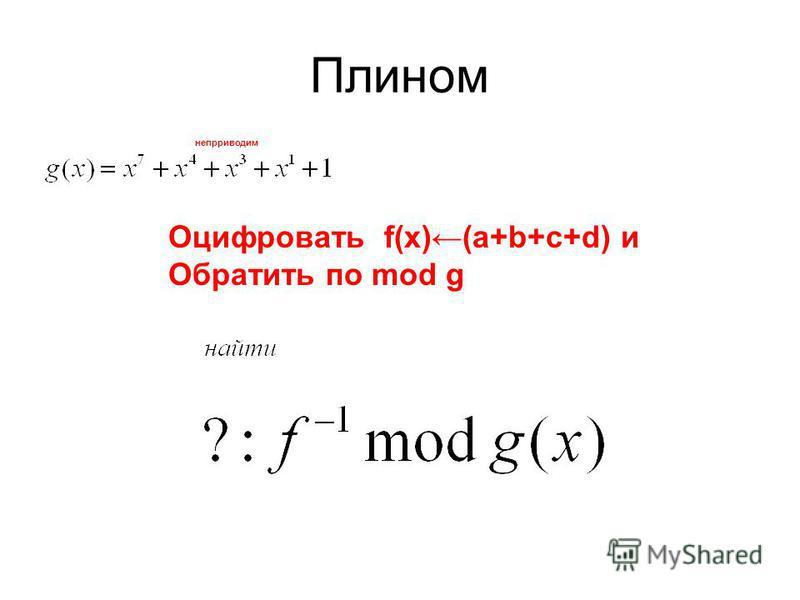 Плином непрриводим Оцифровать f(x)(а+b+c+d) и Обратить по mod g