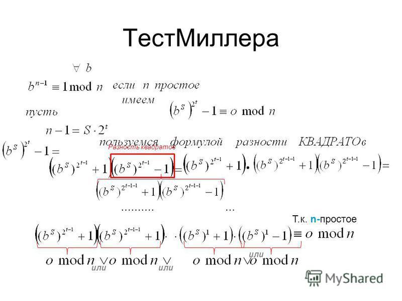 Тест Миллера Разность квадратов Т.к. n-простое или