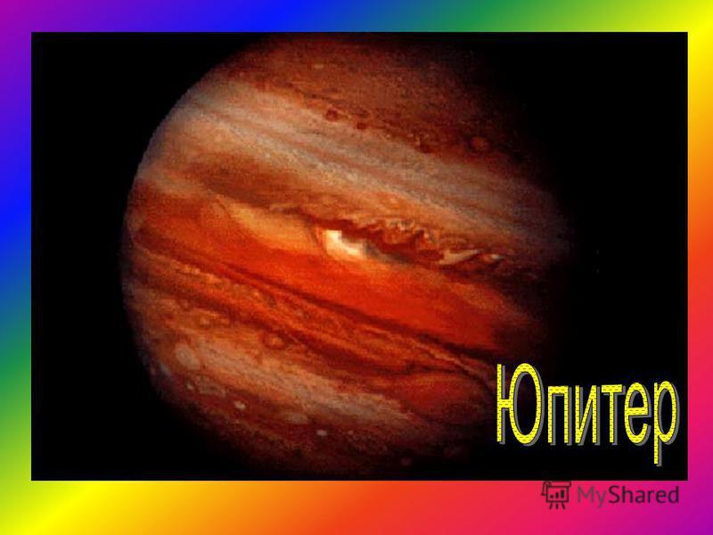 Планета Марс Диаметр 6787 км. Расстояние до Солнца 227,9 млн. км. Два спутника.
