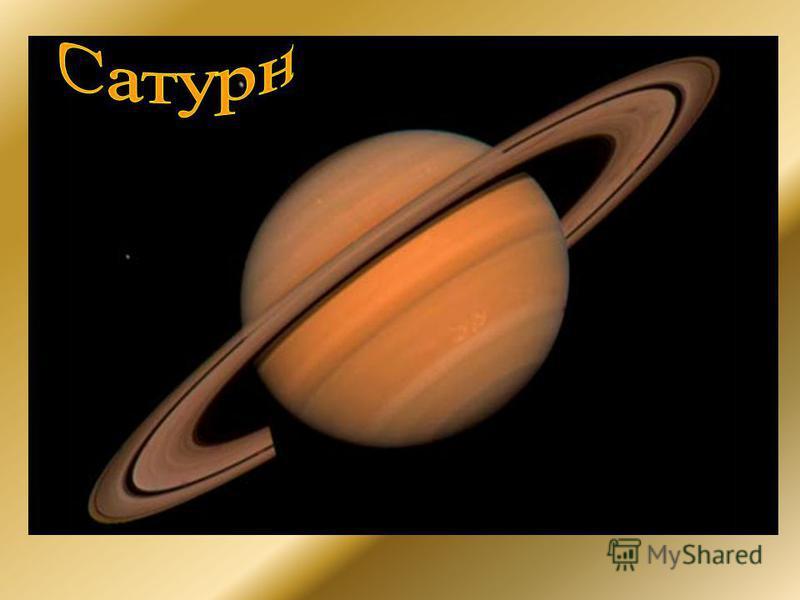 Юпитер Диаметр 142 796 км. Расстояние от Солнца 778,3 млн км. 16 спутников