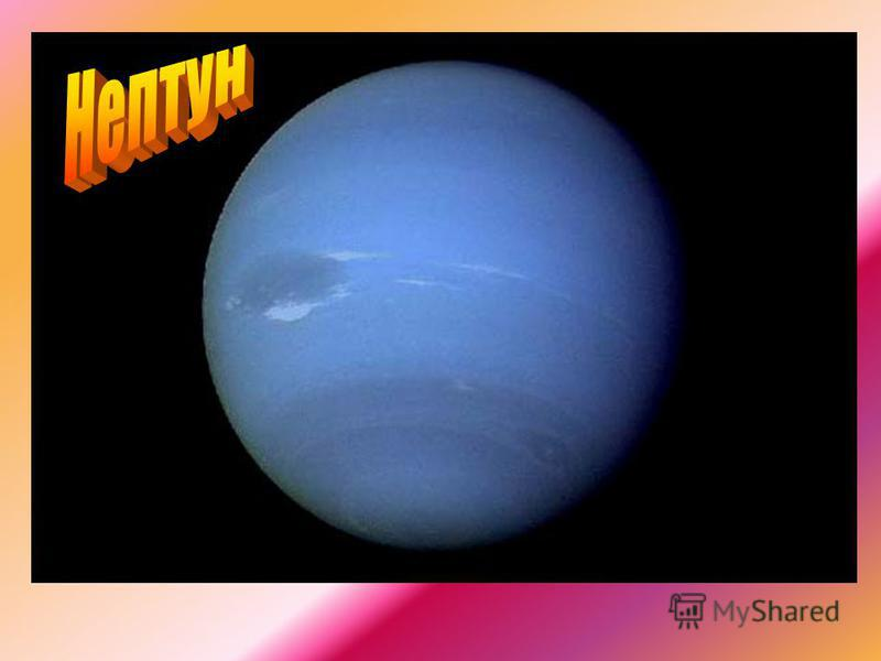 Уран Диаметр 51 200 км Расстояние до Солнца 2869,7 млн. км. 15 спутников.