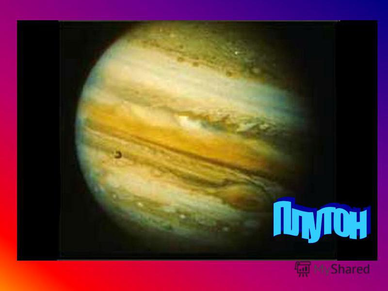 Нептун Диаметр 49 500 км. Расстояние до Солнца 4496,5 млн км. 8 спутников.