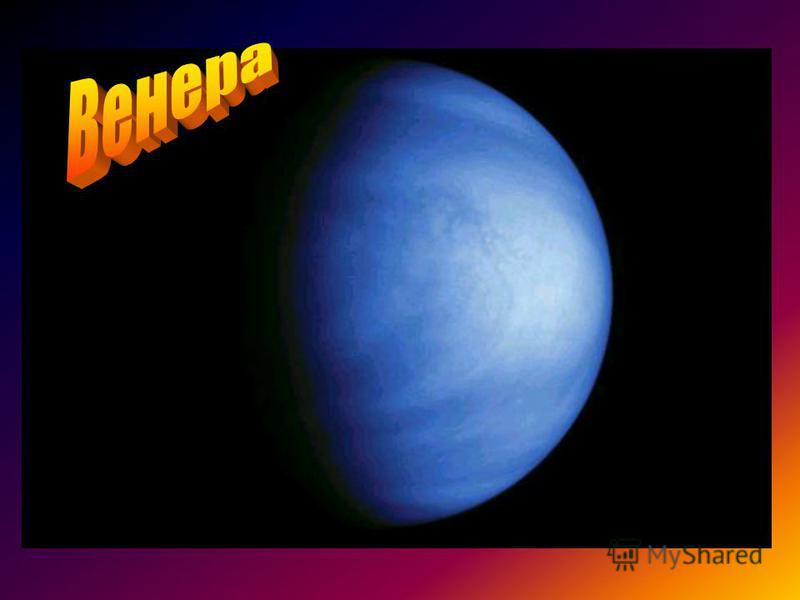 Меркурий Диаметр 4880 км. Среднее расстояние от Солнца = 57,9 миллионов км.
