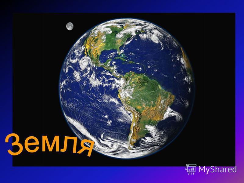 Венера Диаметр 12 104 км. Расстояние от Солнца 108,2 миллионов км