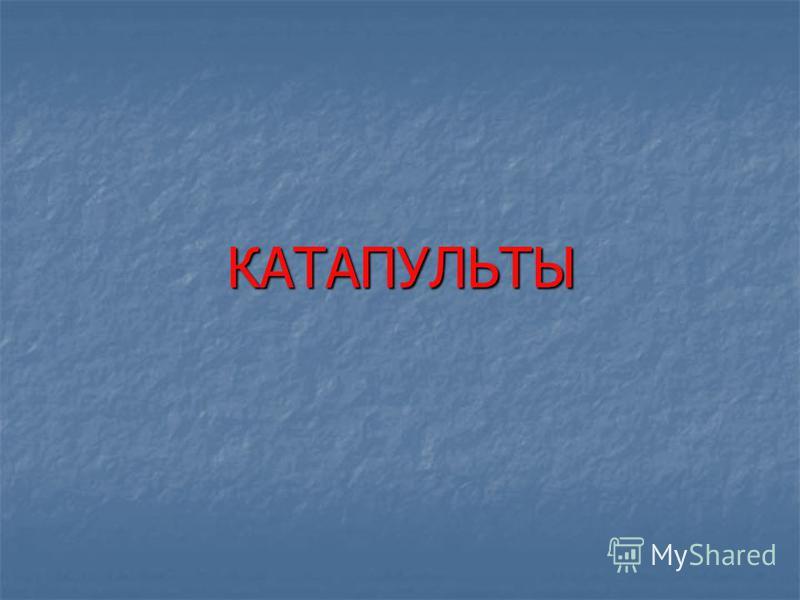 КАТАПУЛЬТЫ