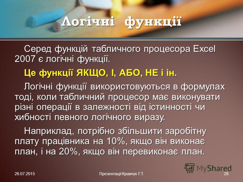 Серед функцій табличного процесора Excel 2007 є логічні функції. Це функції ЯКЩО, І, АБО, НЕ і ін. Логічні функції використовуються в формулах тоді, коли табличний процесор має виконувати різні операції в залежності від істинності чи хибності певного