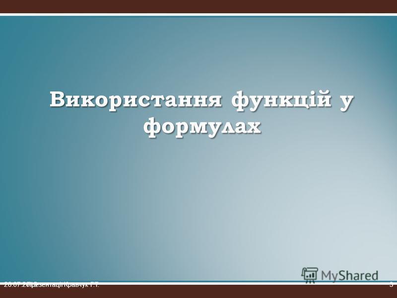 Використання функцій у формулах 26.07.2015Презентації Кравчук Г.Т.3
