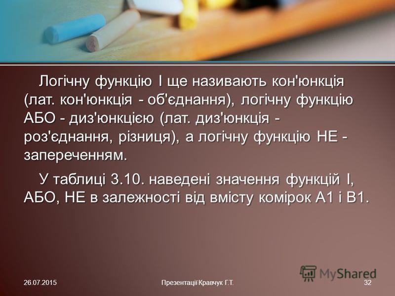 Логічну функцію І ще називають кон'юнкція (лат. кон'юнкція - об'єднання), логічну функцію АБО - диз'юнкцією (лат. диз'юнкція - роз'єднання, різниця), а логічну функцію НЕ - запереченням. У таблиці 3.10. наведені значення функцій І, АБО, НЕ в залежнос